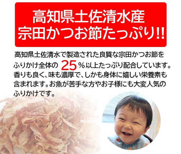 宗田かつお節