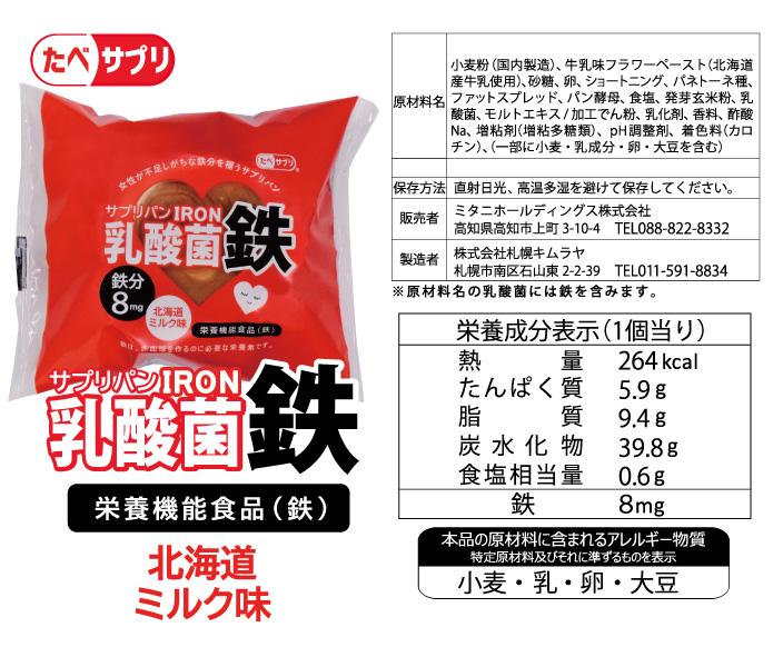 サプリパン乳酸菌鉄・栄養機能食品(鉄)原材料