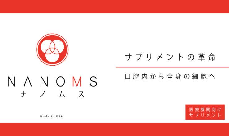 Nanoms(ナノムス)