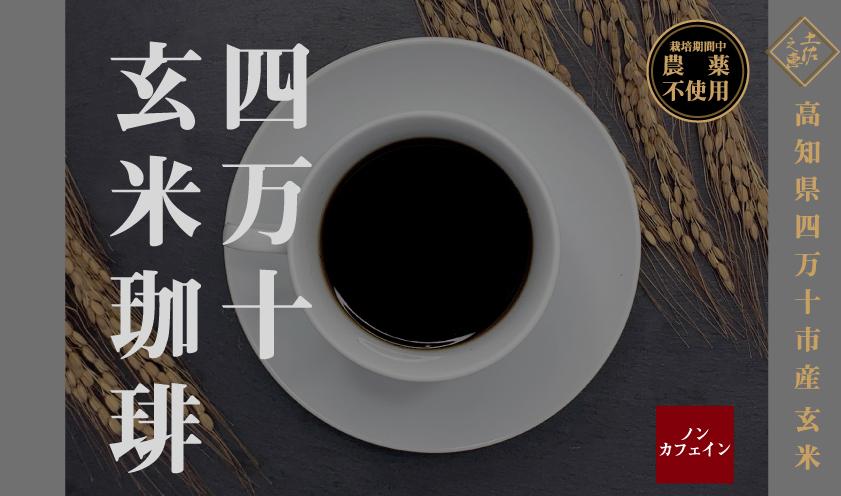 四万十玄米コーヒー