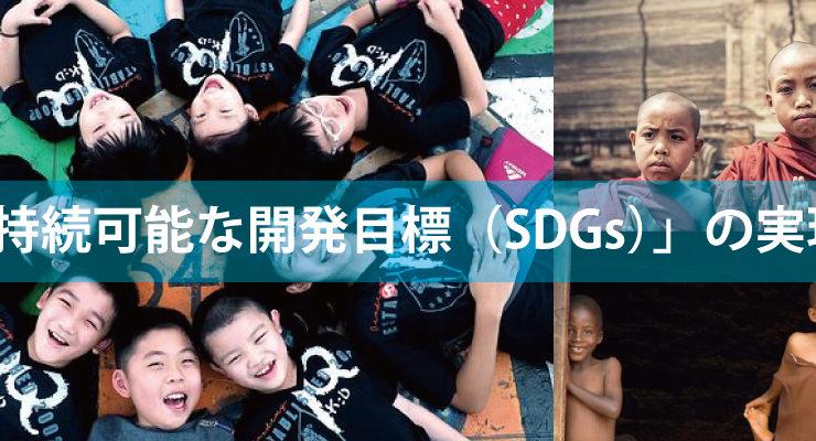 ミタニのSDGsの取組