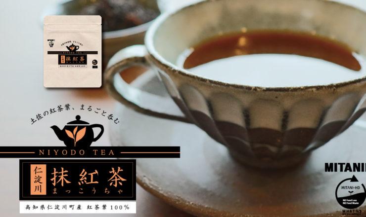 仁淀川町産抹紅茶