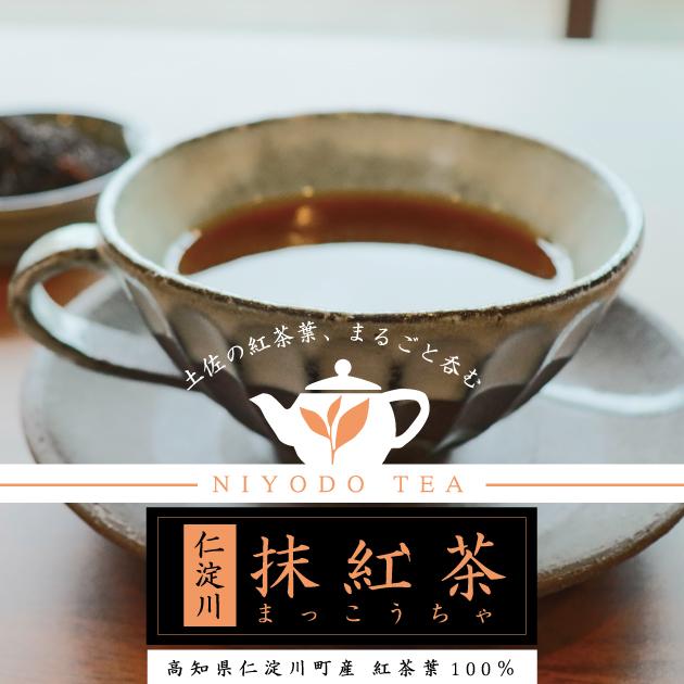 仁淀川町産・抹紅茶